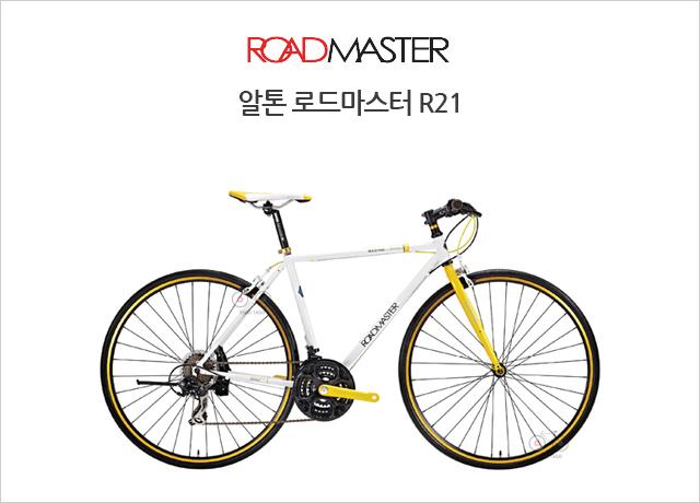 [타고타고]  2015 알톤 로드마스터 R21 초경량 고스팩 하이브리드 자전거 * 4 color / 2 size