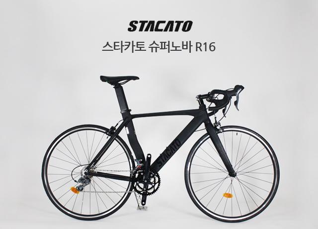 [타고타고] 스타카토 슈퍼노바R16 / 클라리스 16단 로드자전거