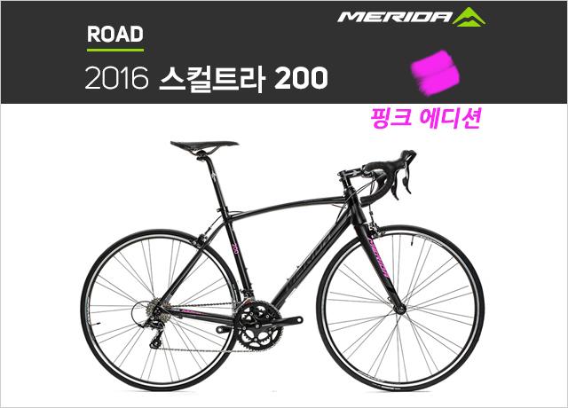 [타고타고] 2016 메리다 스컬트라 200 블랙 핑크 에디션 한정판