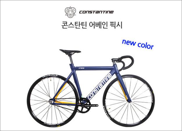 2016 콘스탄틴 어베인 픽시 자전거 NEW COLOR!! (네이비)