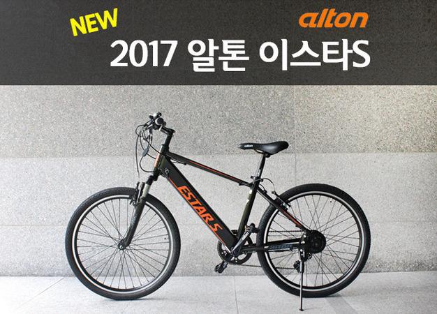 2017 알톤 전기자전거 이스타S * 단독 특가!! / 알톤 커뮤트