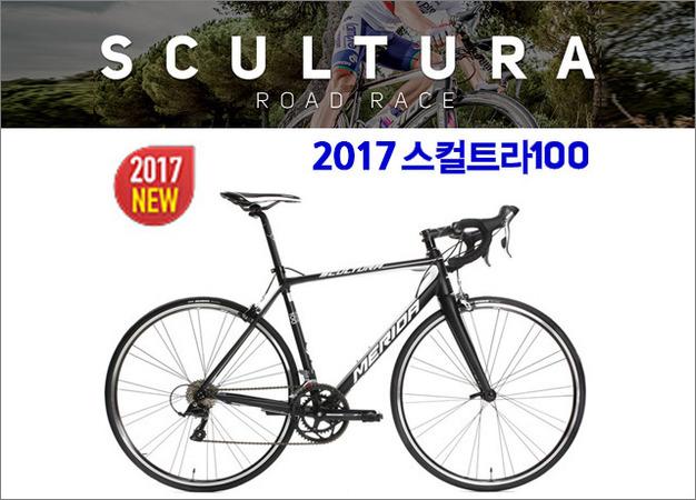 2017 메리다 스컬트라100 블랙화이트 NEW!!