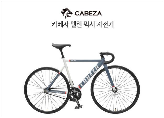 2016 콘스탄틴 카베자 멜린 픽시 자전거 그레이 Cabeza