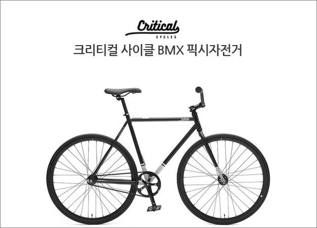 2016 크리티컬 싸이클 BMX 픽시자전거 블랙(불혼바 추가 증정)
