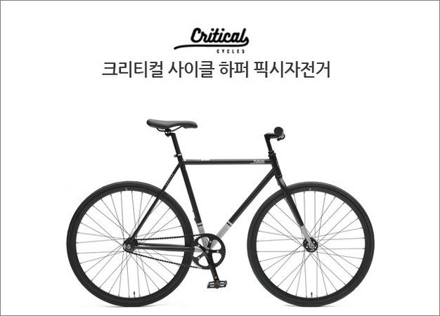 2016 크리티컬 싸이클 하퍼 픽시자전거 블랙
