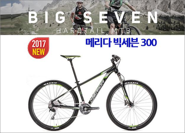 NEW! 2017 메리다 빅세븐 300 팀컬러 MERIDA 산악자전거