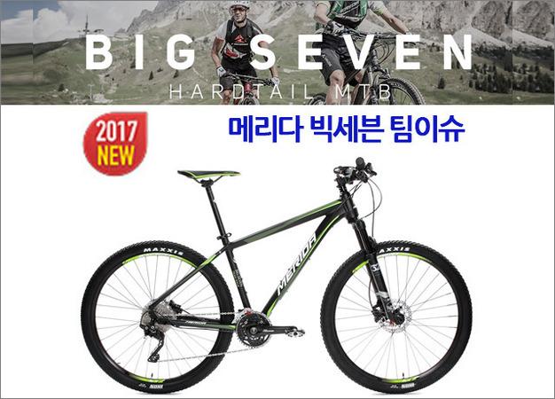 NEW! 2017 메리다 빅세븐 팀이슈 MERIDA 산악자전거