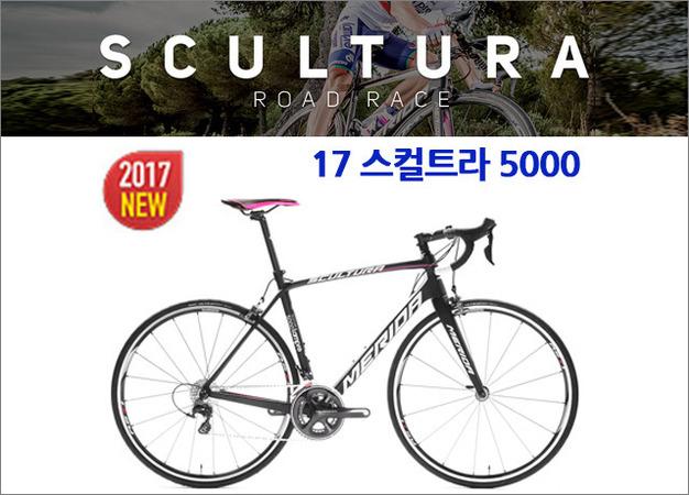 2017 메리다 스컬트라 5000 람프레 NEW!!