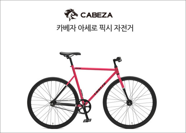 2016 콘스탄틴 카베자 아세로 핑크 / 불혼바 추가증정!!