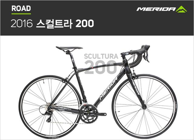 [전화상담환영] 2016 메리다 스컬트라 200 뛰어난 강성과 가벼운 무게의 merida 메리다 로드